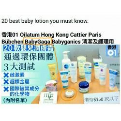 20款嬰兒潤膚霜通過環保圑體3大測試