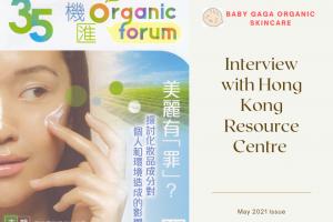 香港有機資源中心訪問簡約養生