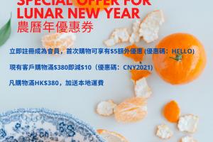 農曆新年優惠券2021