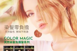 Color Magic 天然染髮霜,亮麗髮色,完美演繹!