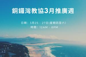 銅鑼灣教協推廣週 3月 2021