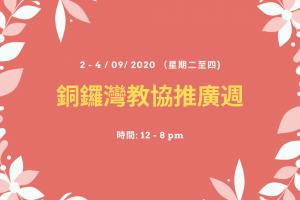 銅鑼灣教協推廣日9月2020年