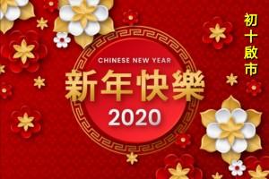 農曆新年休假通知 2020