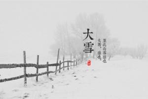 廿四節氣:大雪