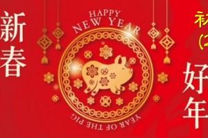 農曆新年啟示