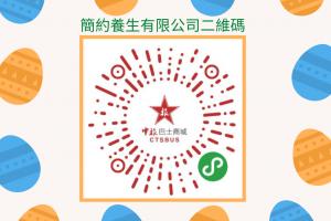 """中旅巴士商城 – """"簡約養生""""全新網店閃亮登陸!!"""