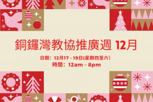 銅鑼灣教協推廣週12月