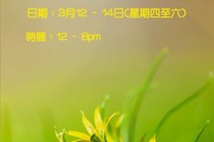 銅鑼灣教協推廣週 (3月)