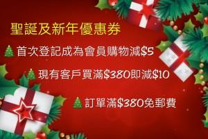 聖誕及新年優惠券