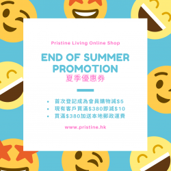 夏季網上推廣優惠劵 8月份
