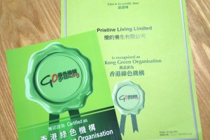 香港綠色機構 (2019 - 2021)