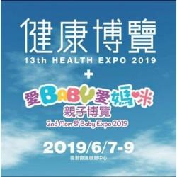 第13屆健康博覽