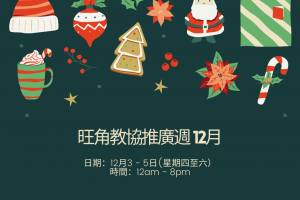旺角教協推廣週12月