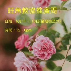 旺角教協推廣週(6月2020年)