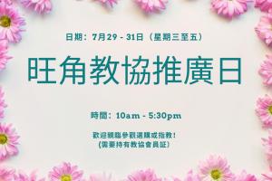旺角教協推廣日7月2020年