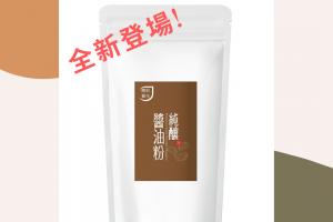 全新登場:純釀醬油粉