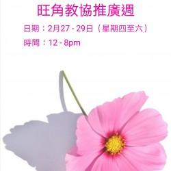 旺角教協推廣週 (二月份)
