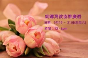 銅鑼灣教協推廣週 (九月份)