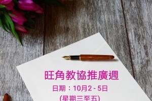 旺角教協推廣週 (十月份)