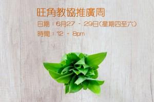 『旺角教協推廣週』(六月份)