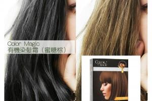 想跟自己把頭髮換色?但又吾想浪費咁多錢同時間?
