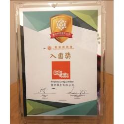 香港網商會優秀品牌入圍獎