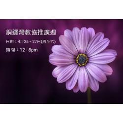 銅鑼灣教協推廣週 (四月份)