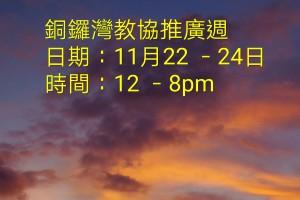 銅鑼灣教協11月推廣活動