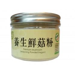 養生鮮菇粉