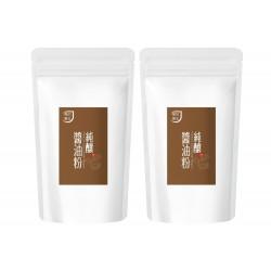 純釀醬油粉(2件優惠裝)